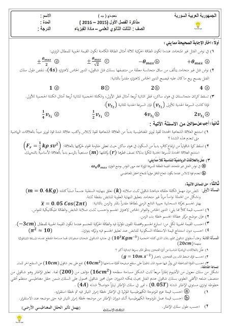 فيزياء من سورية نموذجي مذاكرة للصف الثالث الثانوي العلمي Blog Posts Blog Post