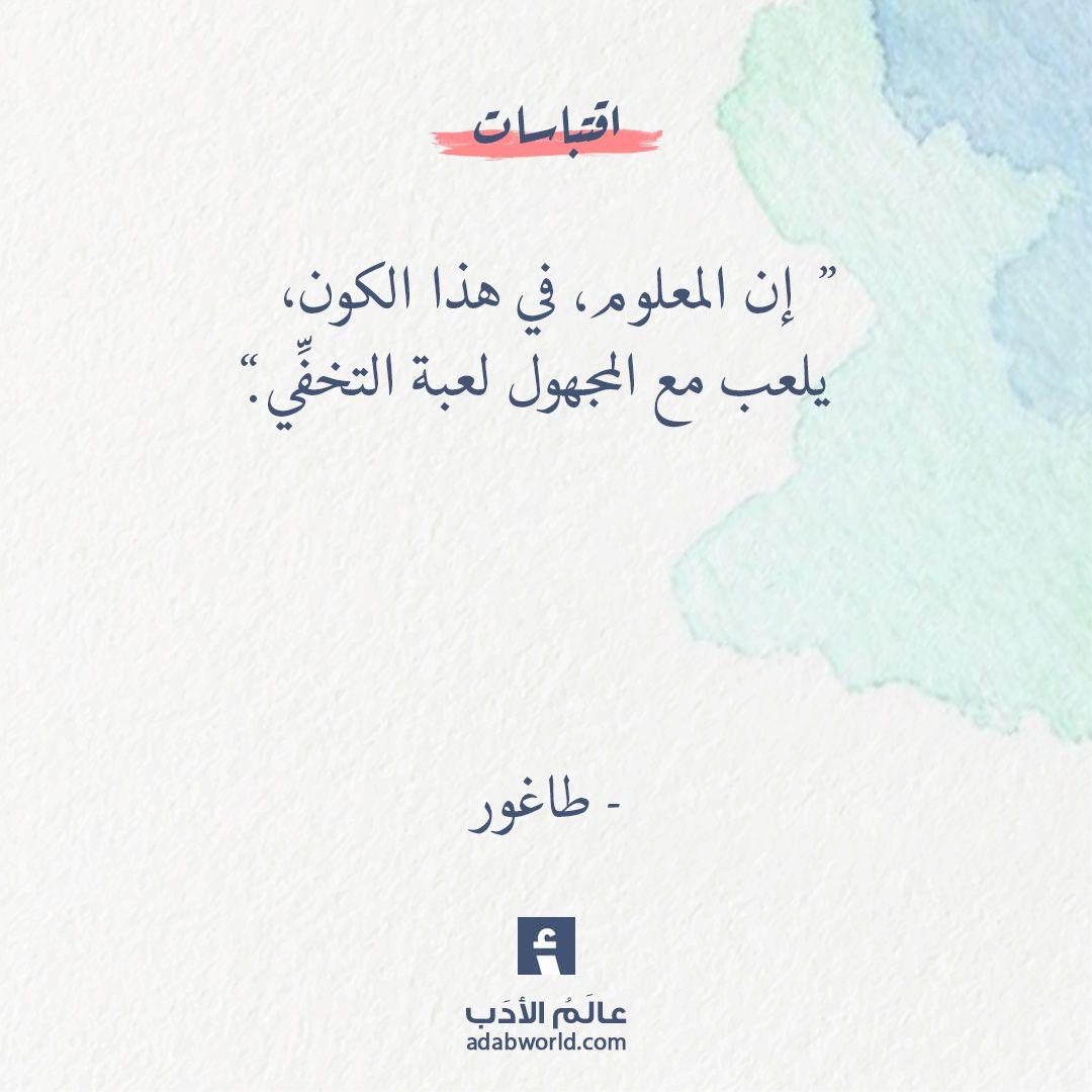 من اقوال طاغور عالم الأدب Quotations Quotes English Quotes