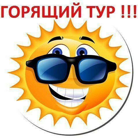 🔥ГОРЯЩИЙ ТУР🔥  🌴ТУНИС🌴  🐚 BRAVO HAMMAMET 4* 🐬Хаммамет🌊    ⏰Дата вылета - 22.09⌛  🍴Питание –UAI (Ультра все включено)🍴  ✨Проживание – 7 ночей✨  ✈Транспорт – авиа✈  🎉Цена(2взр.) = 773 $🎊    Приходите к нам:  Киев, ул.Саксаганского 133 а  📞(093) 911 40 85 (+Viber/ Whats App)  📞(066) 599 71 61  📞(068) 199 10 19  📩karina.odisej2012@gmail.com  #Тунис #Хаммамет #море #отпуск #отдых #Одисей2012