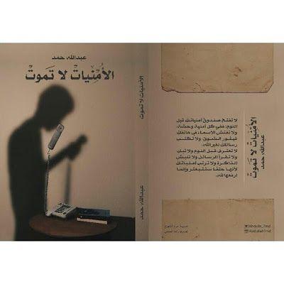 تحميل كتاب الأمنيات لا تموت Pdf اسم الكاتب عبدالله حمد نبذة عن الكتاب الكتاب عبارة عن Pdf Books Arabic Books Love Quotes