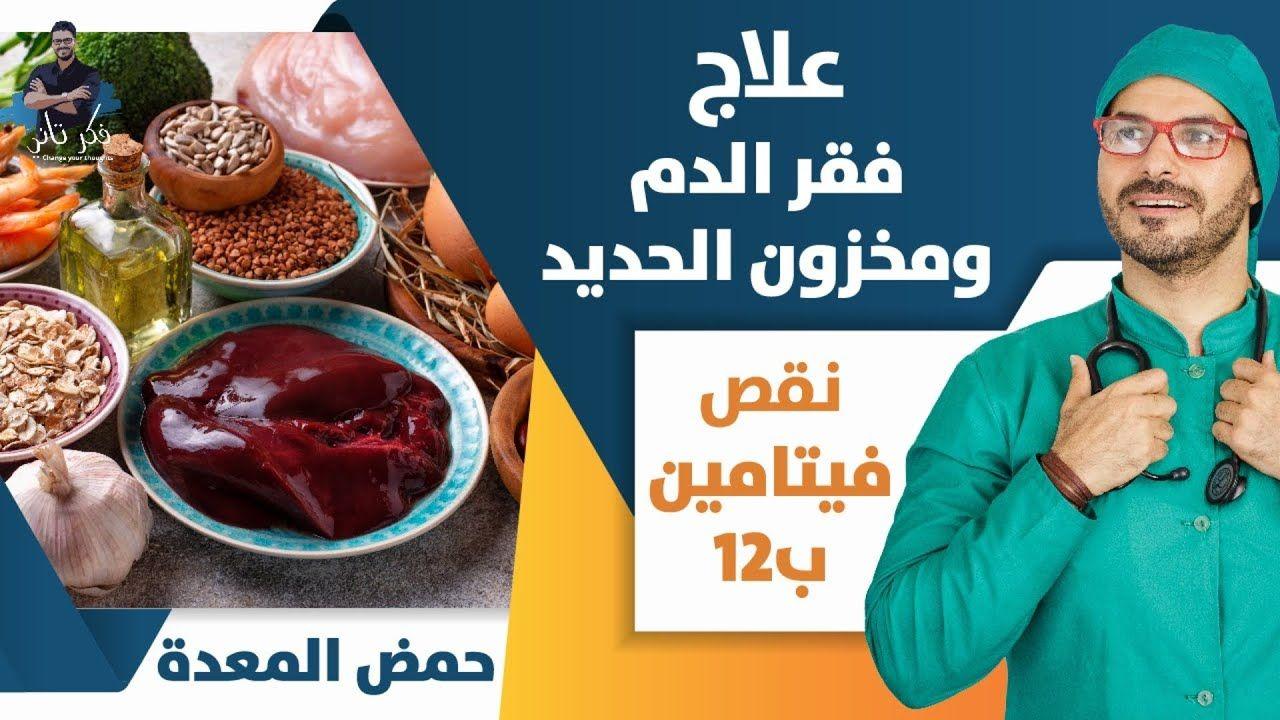 ٥٠ علاج الانيميا الحاده وفقر الدم بدون دواء رفع خزان الحديد فيتامين ب١٢ Healthy