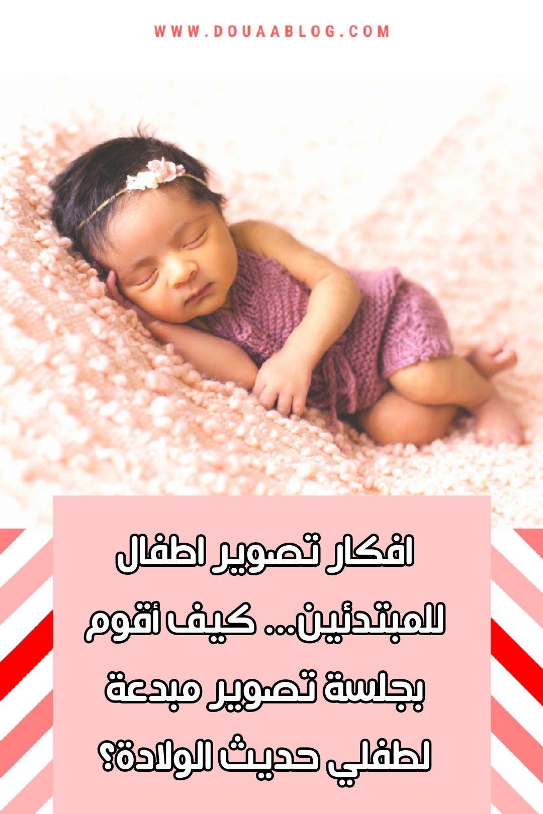 تصوير اطفال Baby Face Face Baby
