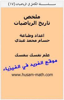 كتاب تاريخ الرياضيات وإسهامات العلماء العرب والمسلمين pdf