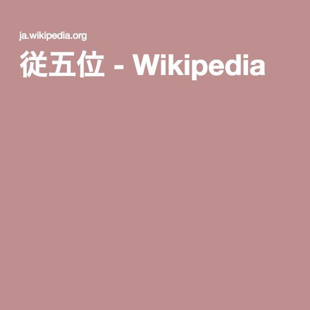 歴史」おしゃれまとめの人気アイデア Pinterest Fumihiko Kondo ...