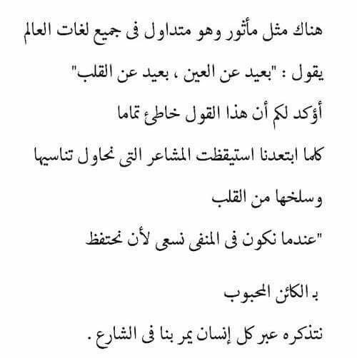 بعيد عن العين قريب من القلب Beautiful Arabic Words Arabic Words Quotes