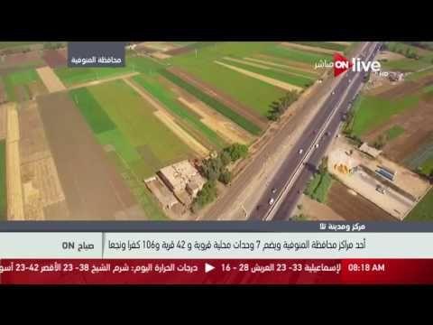 صباح ON: إطلالة علوية على مركز ومدينة تلا أحد مراكز محافظة المنوفية ويضم...