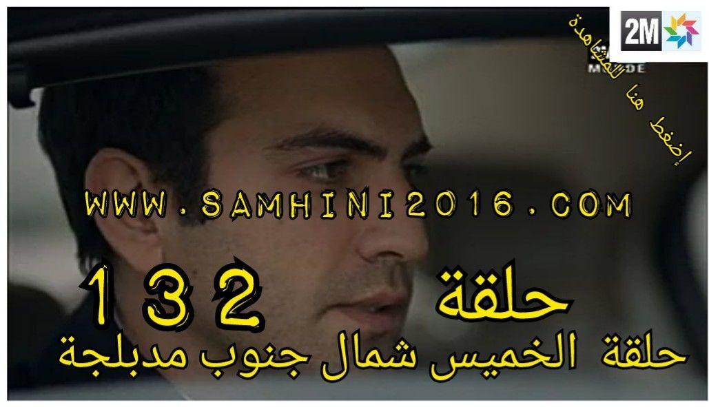 Chamal Janoub 132 مسلسل شمال جنوب Samhini 2m Beni Affet Incoming Call Screenshot Movie Posters Incoming Call
