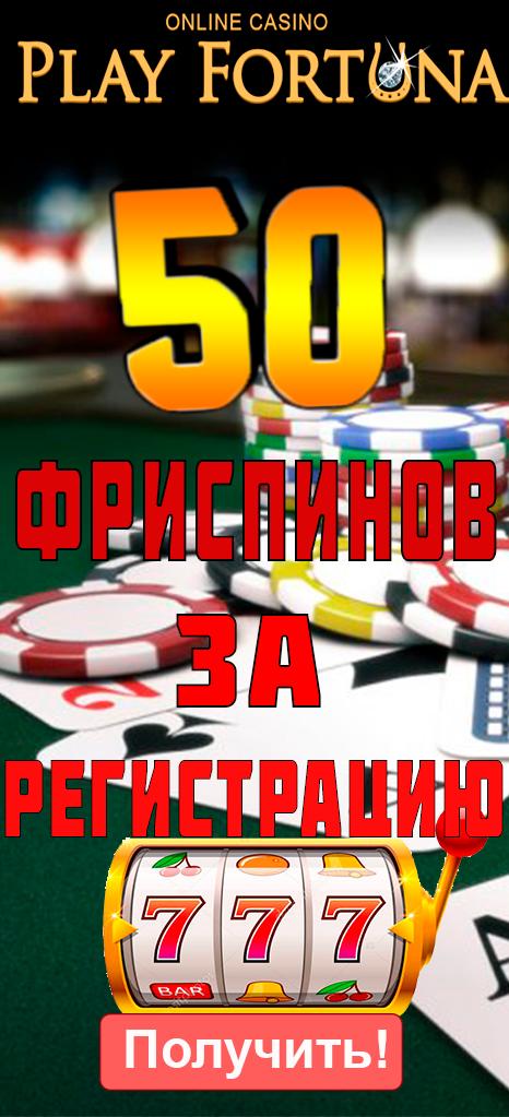 Онлайн казино на рубли с бонусом за регистрацию pin up casino online