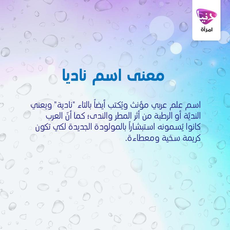 ناديا معنى معاني الاسماء اسم كويت كويتيات كويتي دبي اﻻمارات السعوديه قطر دنيا امرأة Kuwait Doha Duba Quotes Incoming Call Screenshot Incoming Call