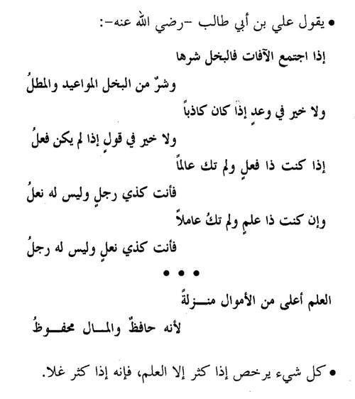 ابيات الحكمة للإمام علي بن ابي طالب