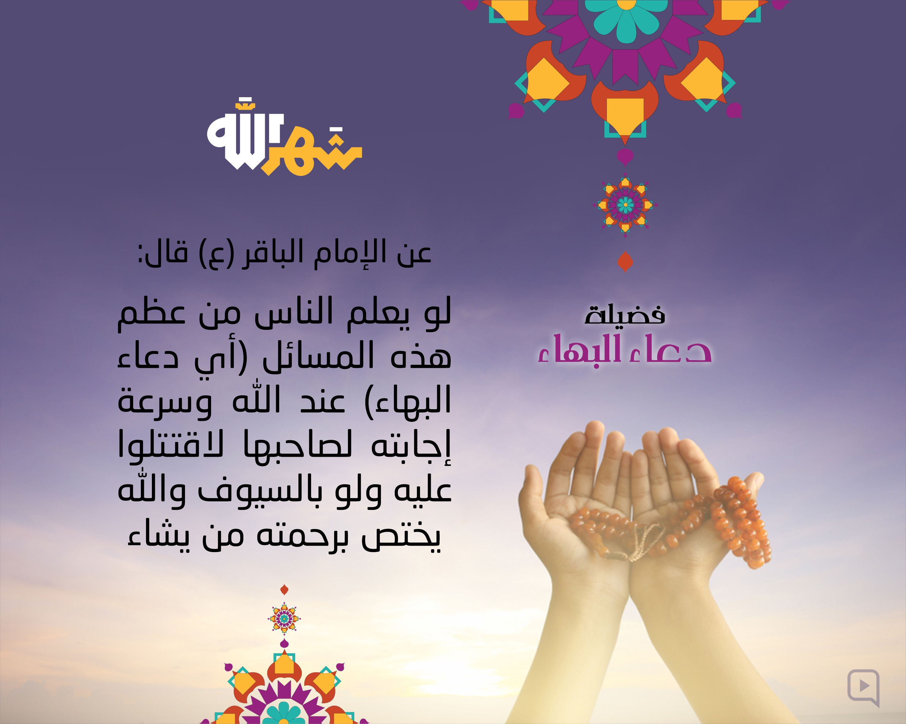 شهر رمضان دعاء البهاء Ramadan Movie Posters Quran