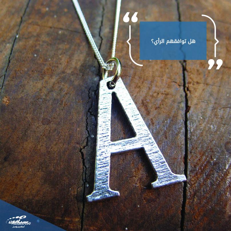 تشير الدراسات الى ان أجمل الأسماء نطقا في جميع اللغات هي الأسماء التي تبدأ أو تنتهي بحرف الألف A وأن طريقة نطق هذه الأسماء تك Necklace Jewelry Arrow Necklace