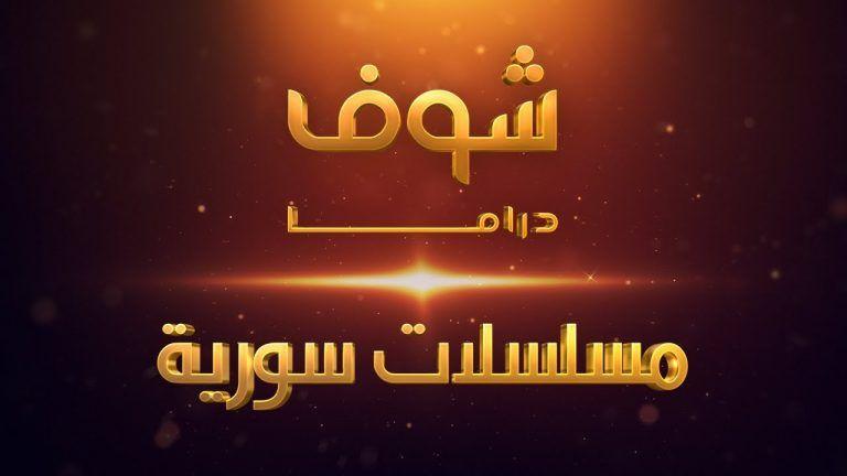تردد قناة شوف دراما على النايل سات 2020 التردد الجديد Drama Channel Neon Signs Drama