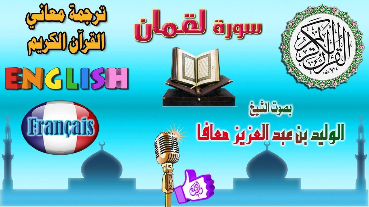 سورة لقمان الشيخ الوليد معافا ترجمة معاني القرآن الإنجليزية الفرنسية Al Design
