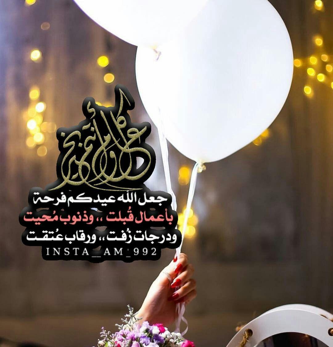 Pin By Luzluz On Facebook 15 Eid Cards Eid Greetings Happy Eid