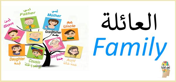 شجرة العائلة بالانجليزية أفراد العائلة Teach Arabic Teaching Learning