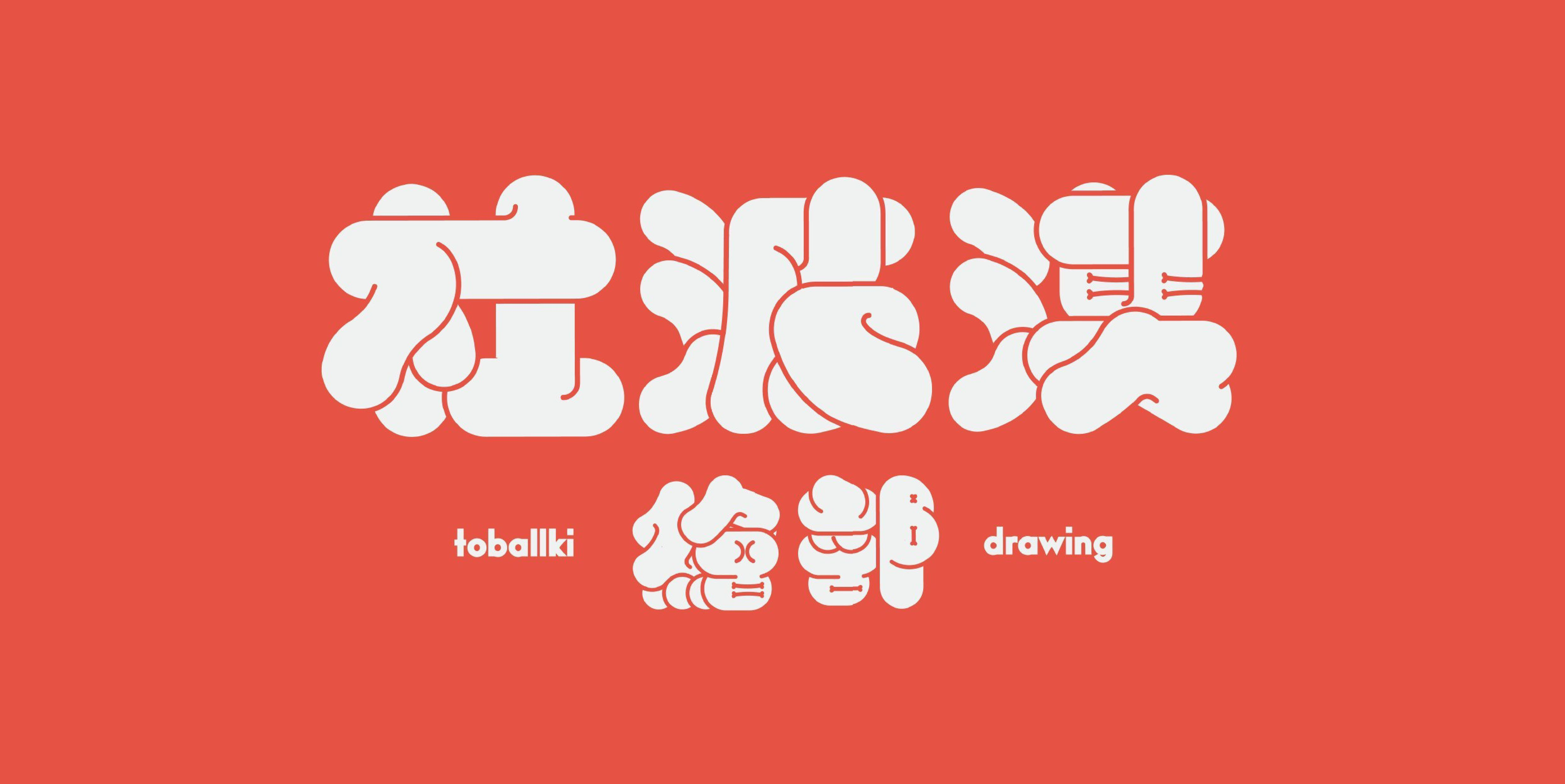 Fat and a little bit cute Chinese typography #chinesetypography #chinesetypography Fat and a little bit cute Chinese typography #chinesetypography #chinesetypography Fat and a little bit cute Chinese typography #chinesetypography #chinesetypography Fat and a little bit cute Chinese typography #chinesetypography #chinesetypography Fat and a little bit cute Chinese typography #chinesetypography #chinesetypography Fat and a little bit cute Chinese typography #chinesetypography #chinesetypography Fa #chinesetypography
