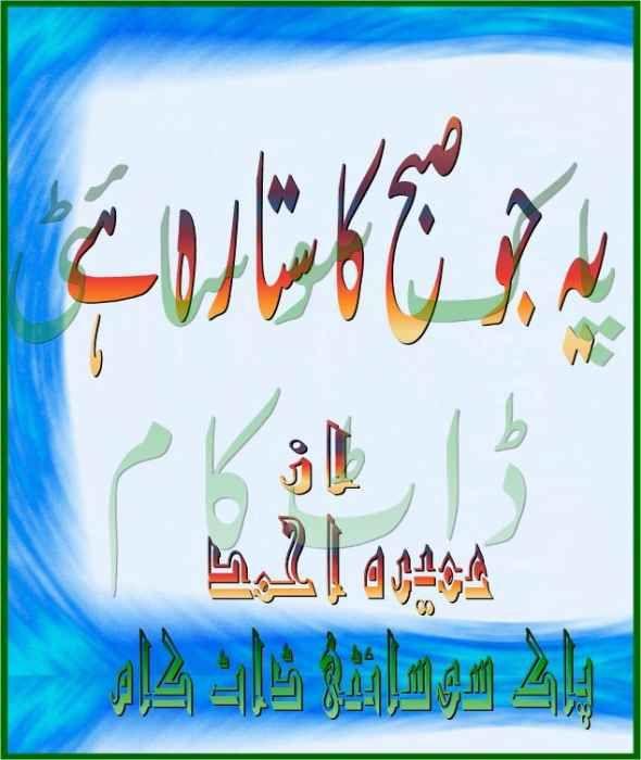 Muhabbat Subha Ka Sitara Hai Novel Pdf