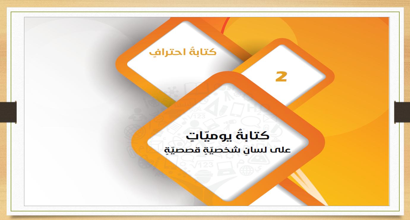 بوربوينت كتابة يوميات على لسان شخصية قصصية للصف التاسع مادة اللغة العربية Convenience Store Products