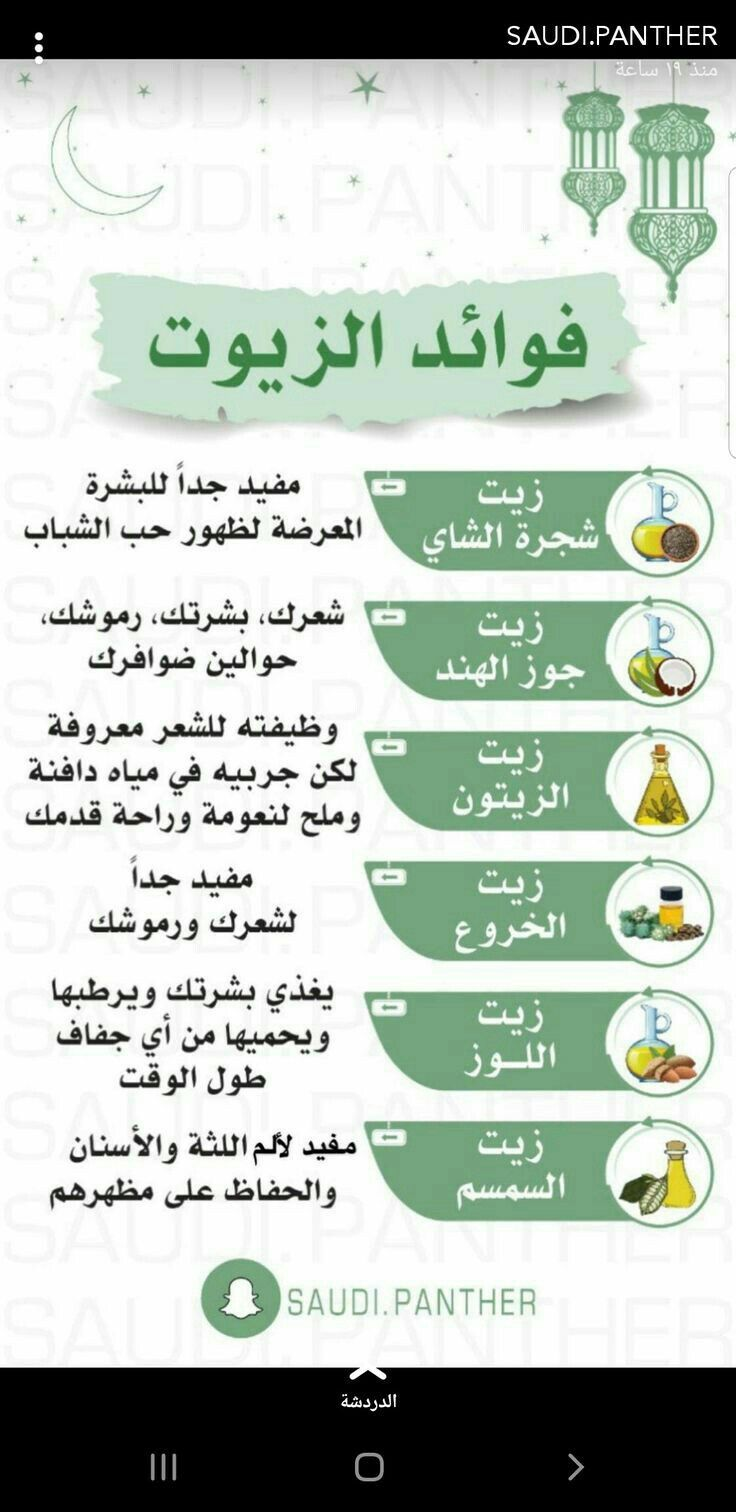 Pin By ب اس م م ح م د On Astuces Beaute Health Fitness Nutrition Health Advice Health Diet