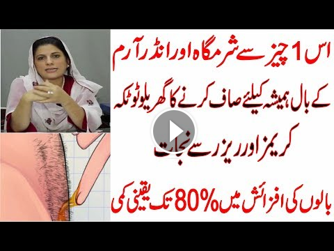 Beauty Hair Hania Hindi Home Permanently Remove Tips Unwanted Urdu Remove Unwante In 2020 Unwanted Hair Removal Beauty Tips In Urdu Unwanted Hair Permanently