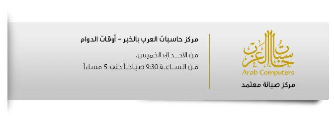 شعار شركة حاسبات العرب 2