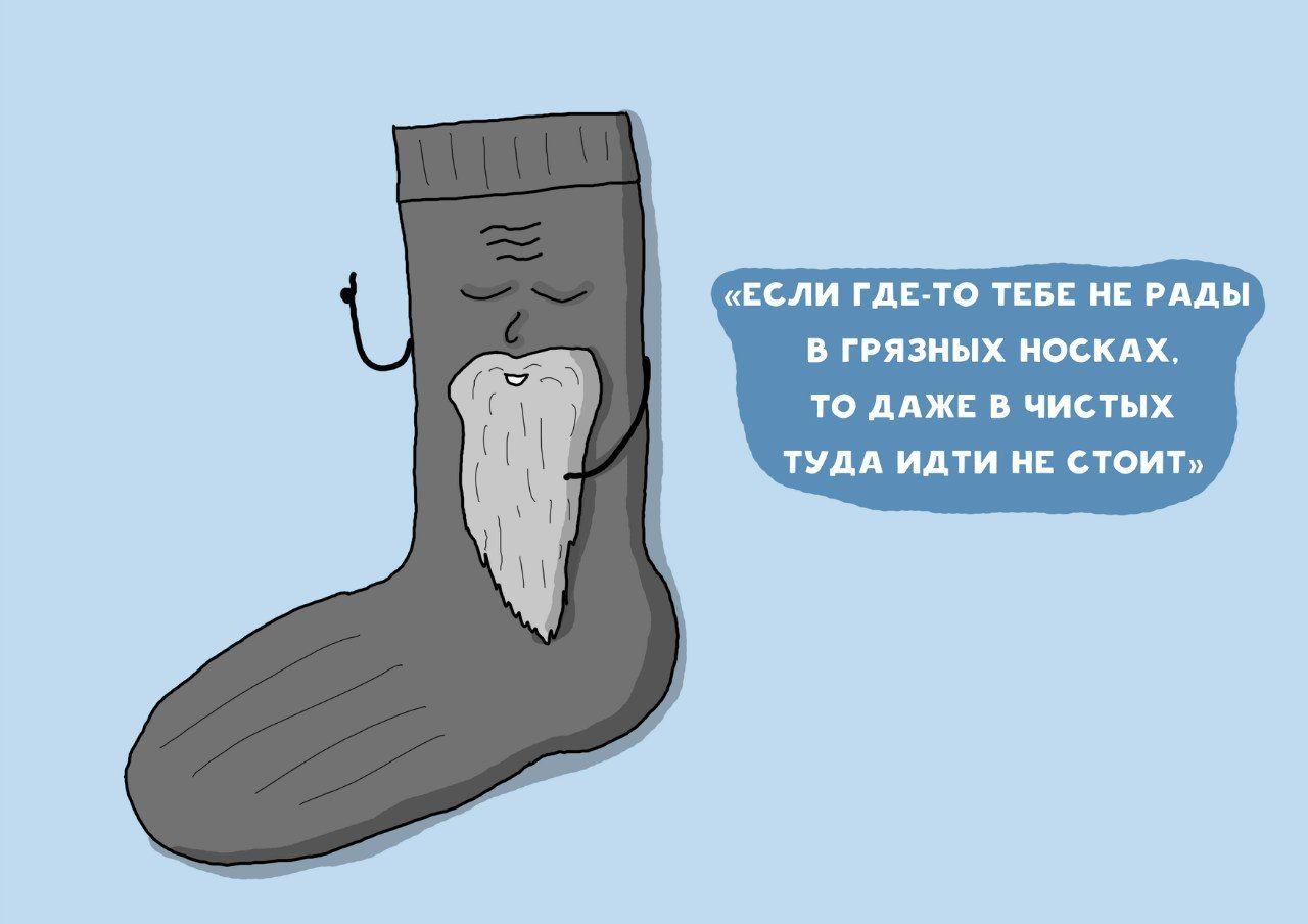 Картинка про носки