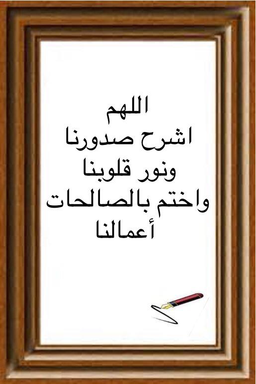 اللهم اشرح صدورنا ونور قلوبنا واختم بالصالحات أعمالنا Islamic Quotes Quotes Words