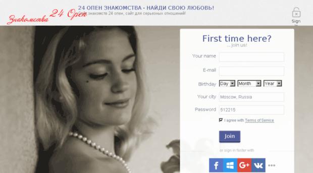 www знакомства моя страница