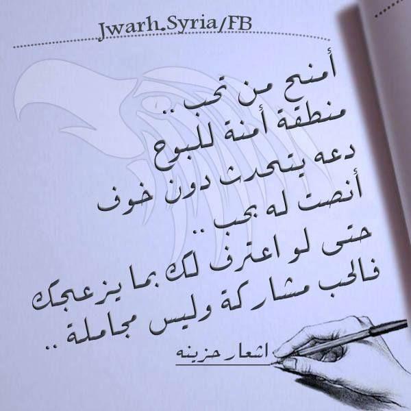 الحب مشاركة Sweet Quotes Arabic Love Quotes Arabic Words