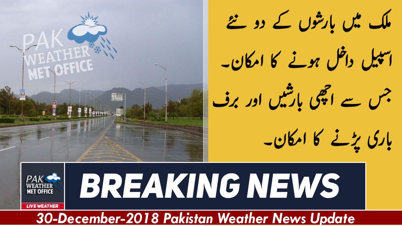 Pakistan Weather Report, Pakistan Weather Forecast, 30 December 2018