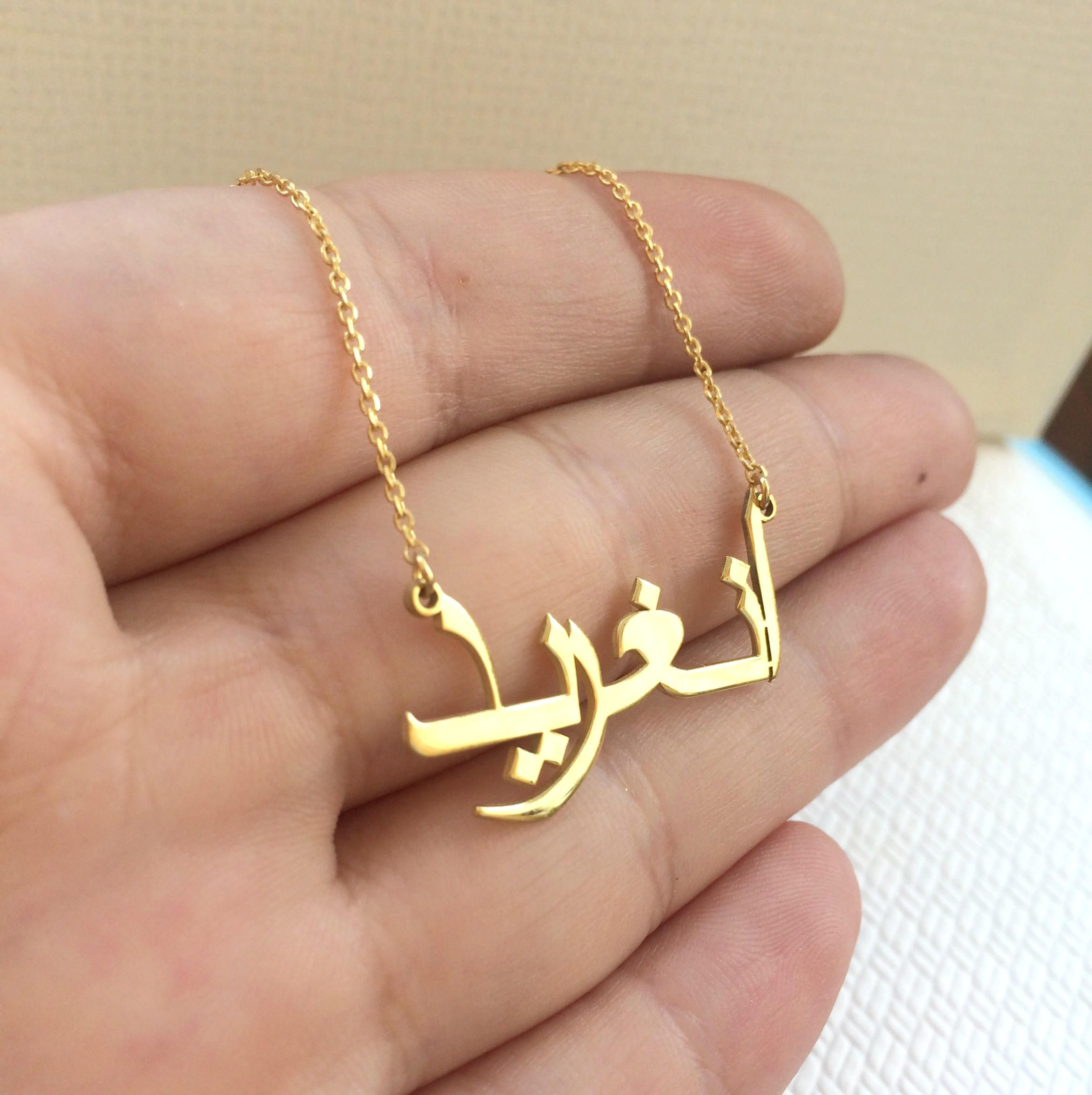 sxgfopwjvl products aral necklace letter arabic