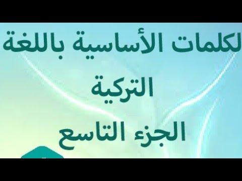 الكلمات الأساسية باللغة التركية الجزء التاسع الرياضة الموسيقى المكتب Youtube Learn Turkish Neon Signs Learning