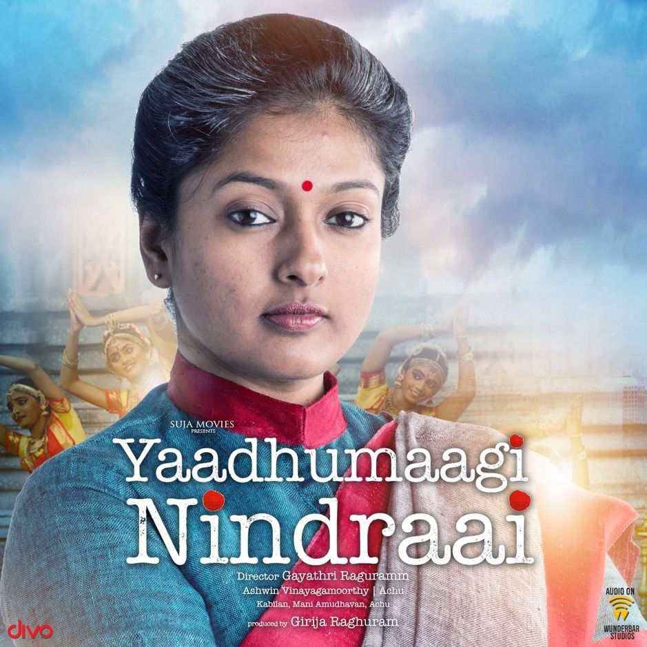 Yaadhumaagi Nindraai Original Motion Picture Soundtrack By Ashwin Vinayagamoo Sponsored Picture Motion Ashwin S In 2020 Mp3 Song Download Mp3 Song Songs
