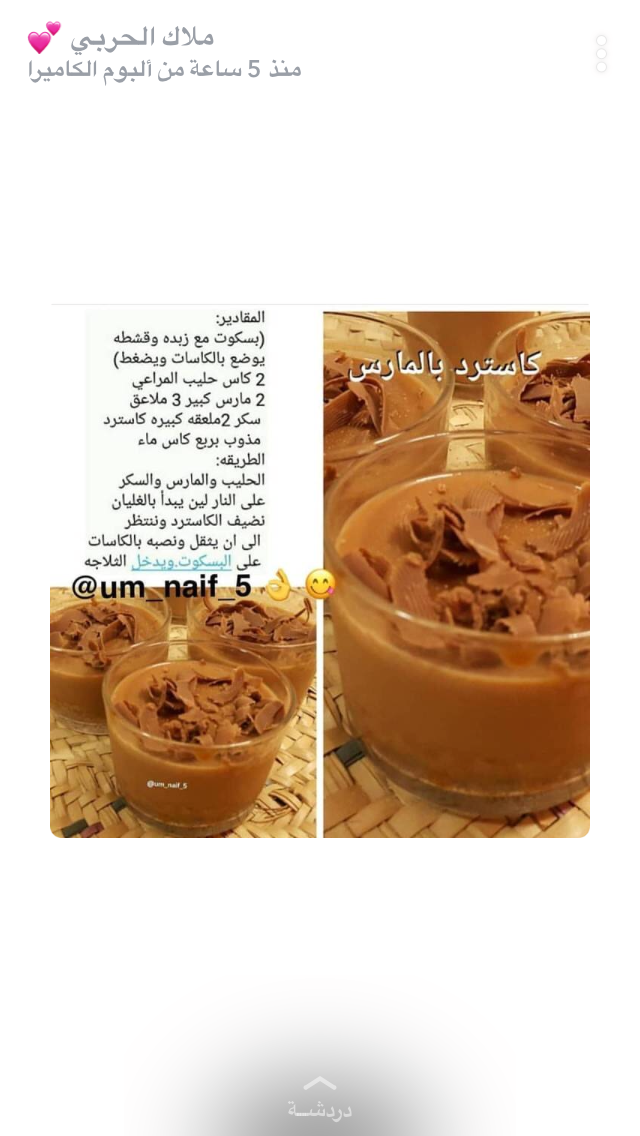 Pin By كندة سليم On طبخ امي Food Peanut Butter Condiments
