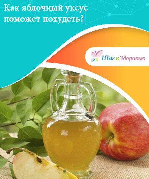 Худеть похудеть яблочный уксус