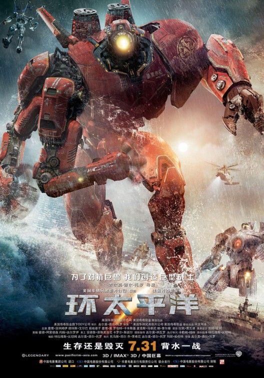 Pacific Rim Movie Poster 26 Internet Movie Poster Awards