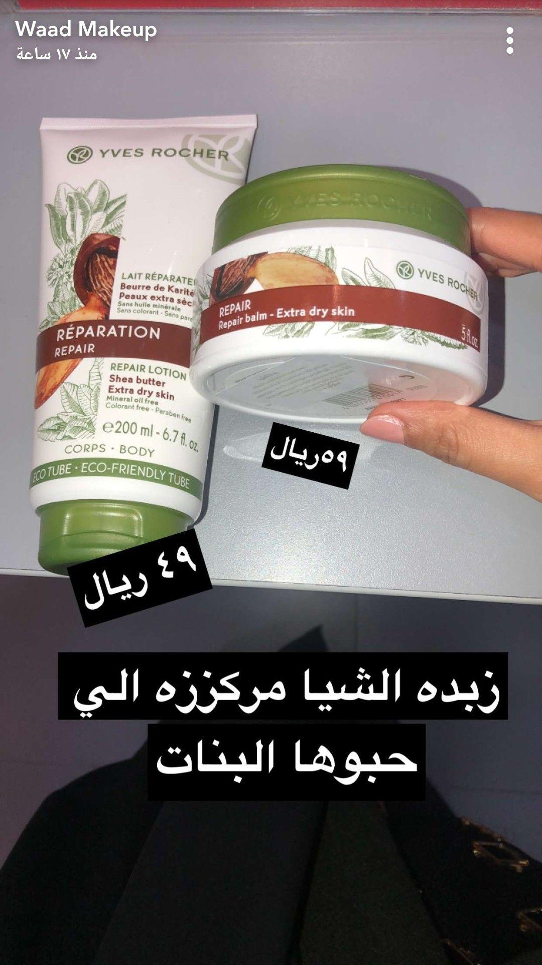 Pin by وهم on منتجات العنايه بالبشره والشعر Skin care