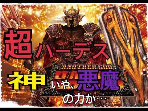 超ハーデス アナゴ  激アツ上乗せMAX!これが神、いや悪魔の力か・・・ アナザーゴッドハーデス 相互チャンネル登録 チャンネル返し...