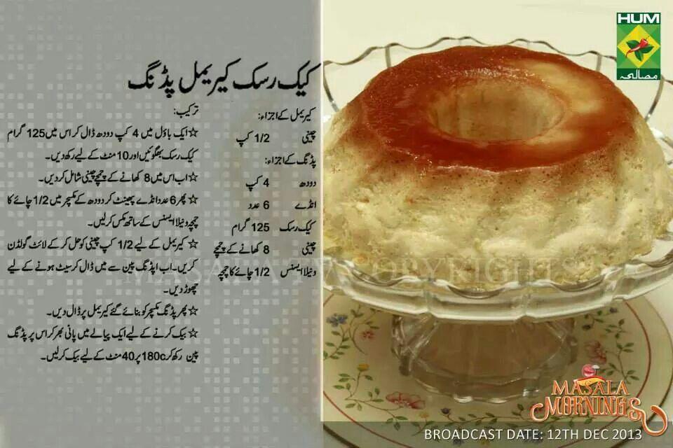 Cake Rusk Caramel Pudding Food Sw Ss Pinterest Cake