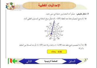 الرياضيات ثالث ثانوي نظام المقررات الفصل الدراسي الثاني Chart Map Map Screenshot