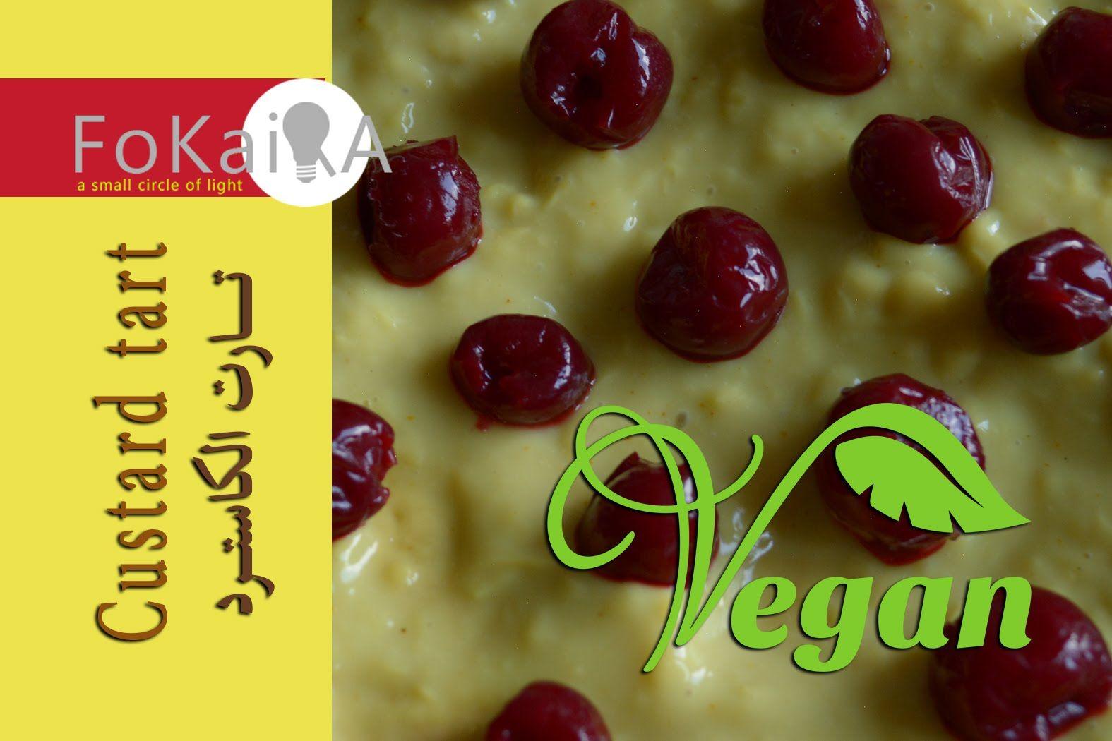 Vegan Custard Tart الفكيرة 112 تارت الكاسترد فيجان صيامى Cooking Recipes Custard Tart