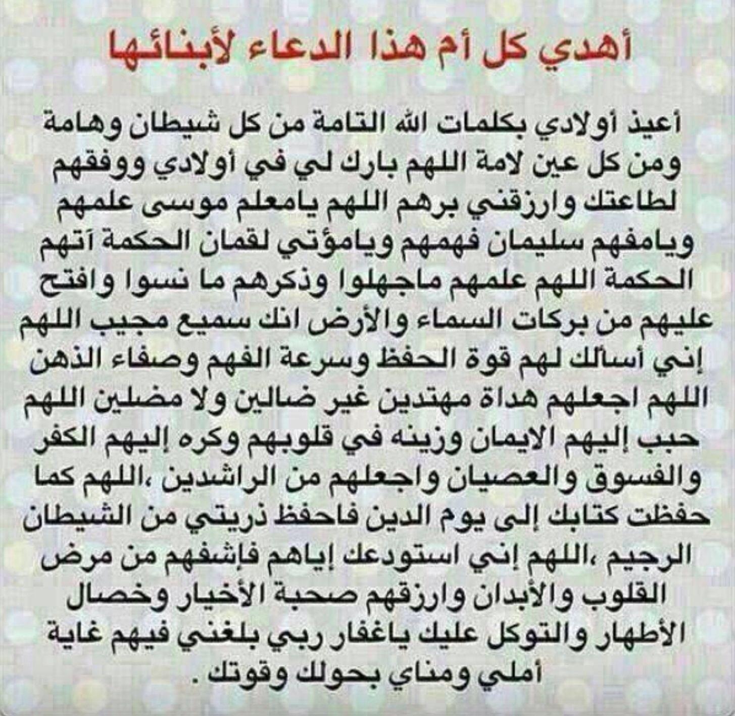 الرقية للابناء Cool Words Morning Prayers Ramadan Kareem