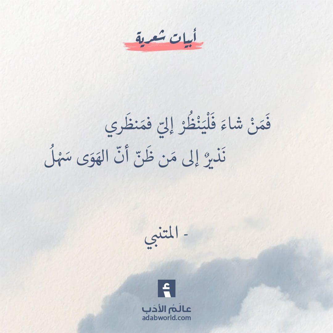 من اجمل ابيات المتنبي الغزلية عالم الأدب Holy Quotes Words Quotes Romantic Words