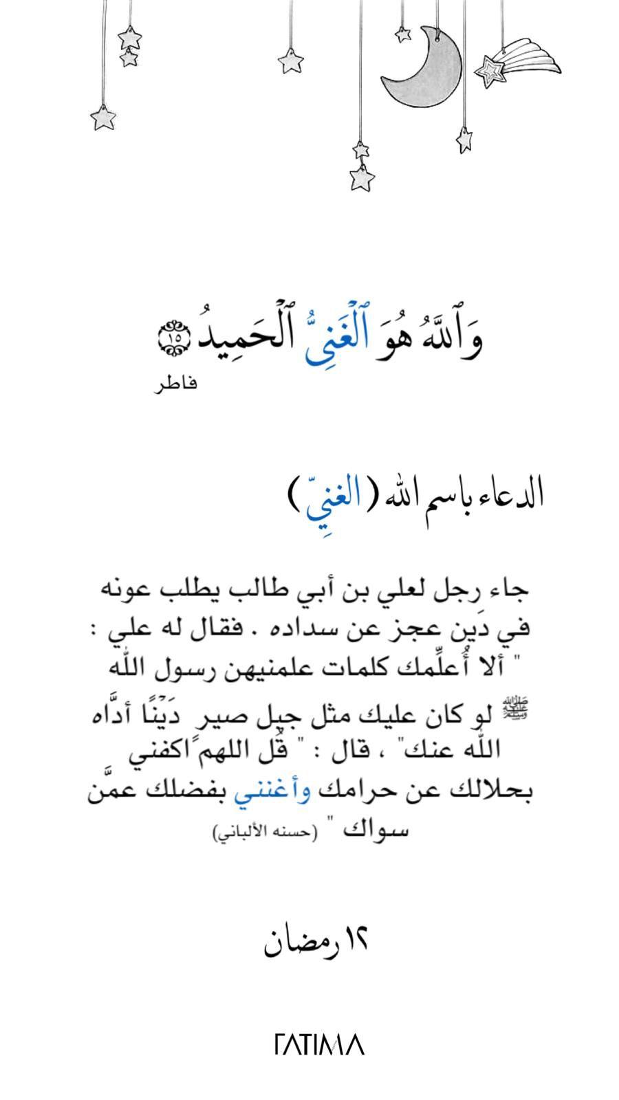 Ramadan Kareem رمضان دعاء ذكر Quran Quotes Islamic Quotes Quotes