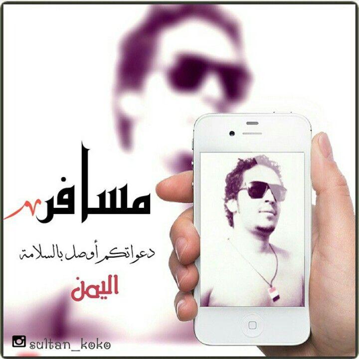مسافر دعواتكم أوصل بالسلامة اليمن Phone Cases Iphone Phone