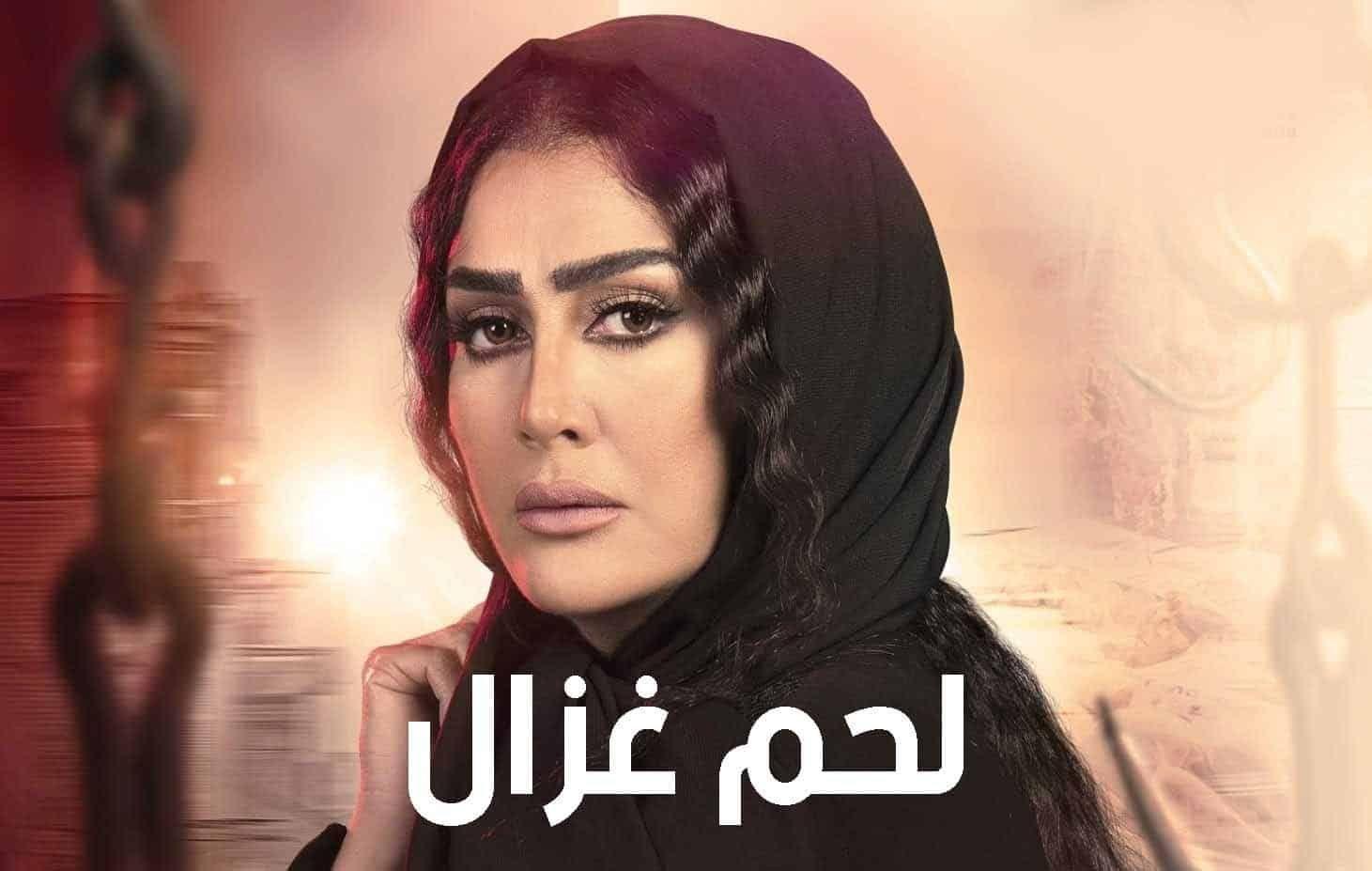 قنوات عرض مسلسلات رمضان 2021 مسلسل لحم غزال In 2021