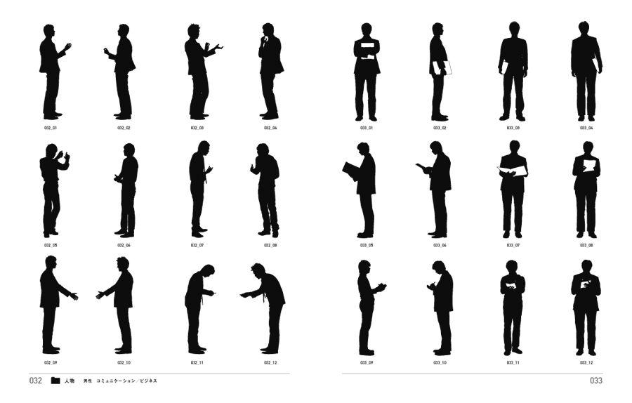 デザイン アイデア素材集 シルエットイラスト 人物 小物 人間