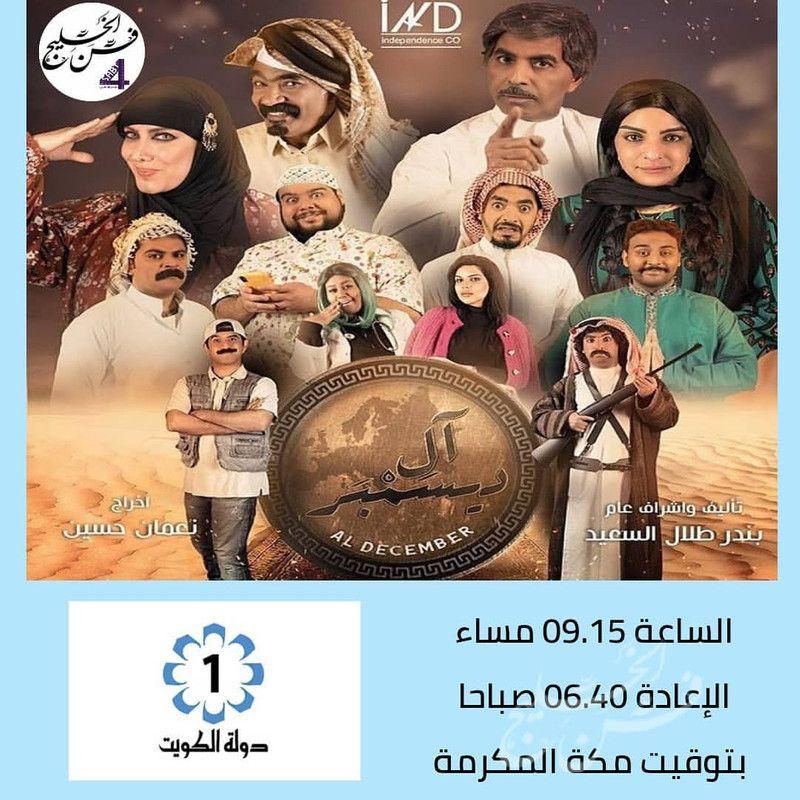 موعد وتوقيت عرض مسلسل آل ديسمبر على قناة تلفزيون الكويت رمضان 2020 Movie Posters Movies