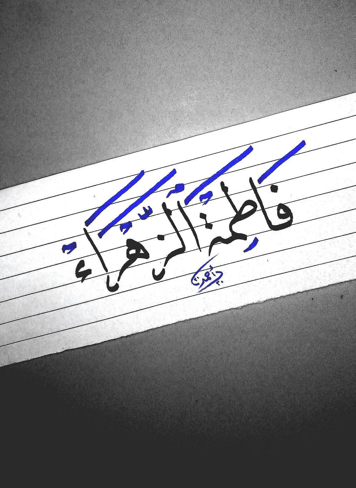 فاطمة الزهراء اللهم صل على سيدنا محمد وعلى آله وصحبه أجمعين Arabic Calligraphy Calligraphy Handwriting
